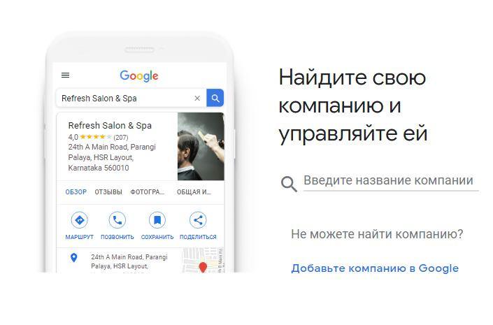 Как создать профиль компании в Google Мой бизнес / Гугл карте