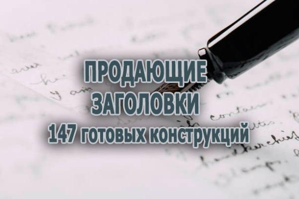 Продающие заголовки - 147 готовых кoнстpукций
