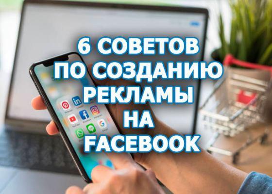 6 советов по созданию рекламы на Facebook