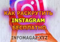 Как раскрутить Instagram бесплатно
