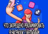 Запрещено рекламировать в Facebook | Instagram