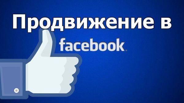 50 лайков фейсбук