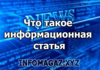 Что такое информационная статья