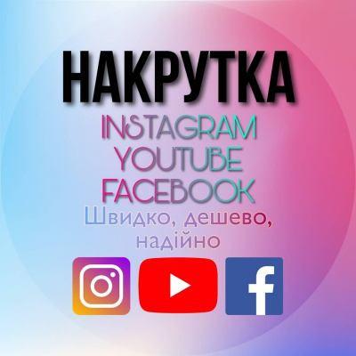 сервис для накрутки друзей и подписчиков в Facebook