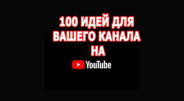 100 идей для вашего канала на YouTube