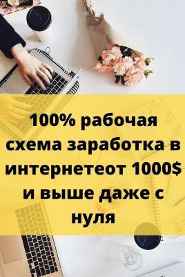 1000 ДОЛЛАРОВ В ДЕНЬ
