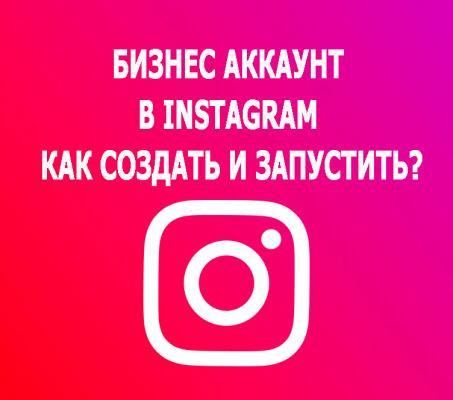 Бизнес аккаунт в Instagram - как создать и запустить?