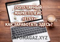 Популярный маркетплейс «Etsy»