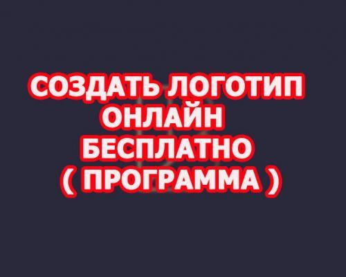 Создать Логотип онлайн бесплатно ( программа )