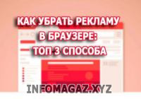 Как убрать рекламу в браузере: топ 3 способа