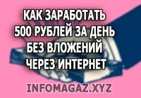 Как заработать 500 рублей за день без вложений через интернет