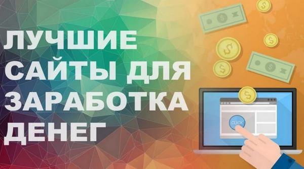 лучшие сайты для заработка денег