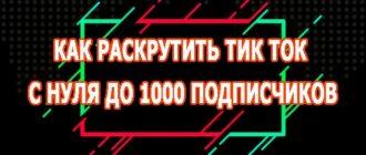 Как раскрутить Тик Ток с нуля до 1000 подписчиков