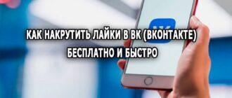 Как накрутить лайки в ВК (ВКонтакте) бесплатно и быстро