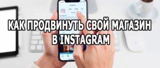 Как продвинуть свой магазин в Instagram